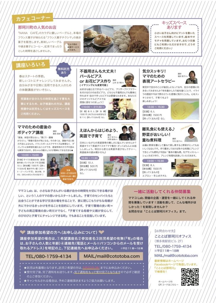 mamakoA4_160415_ura