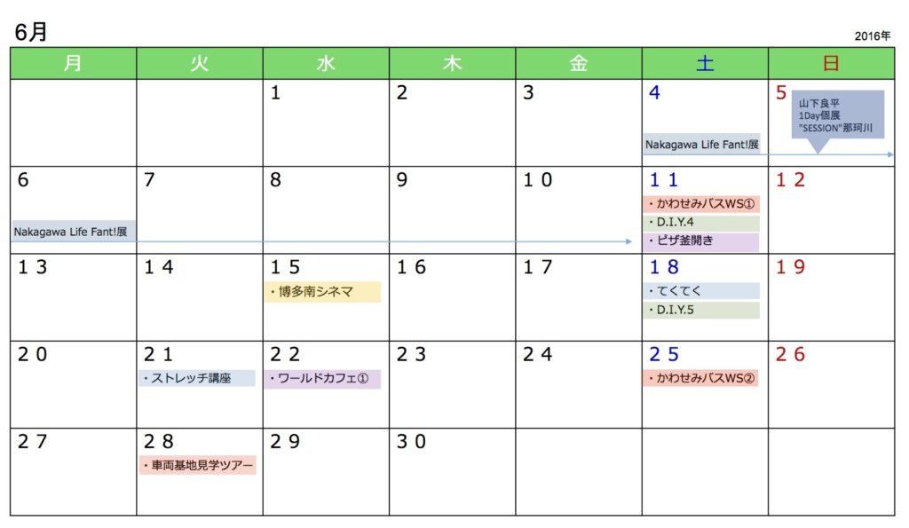 cototoba_schedule_1606
