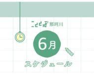 こととば那珂川【6月のスケジュール】