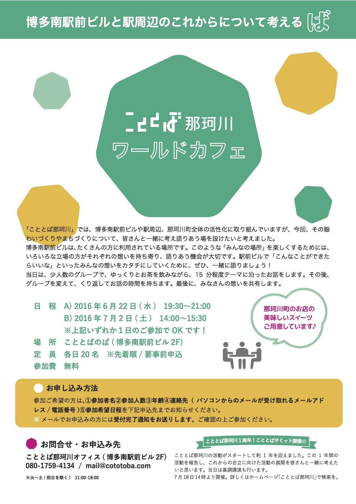 160622cototoba_worldcafe