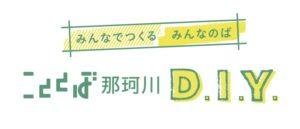 cototobaDIY_logo