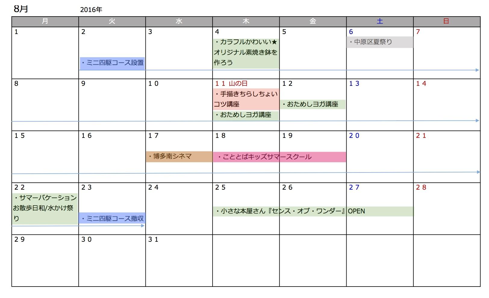 schedule_1608