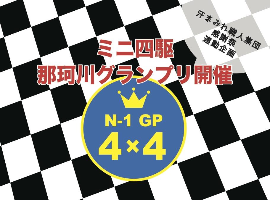 11/6(日)ミニ四駆大会『N1-GP』開催!