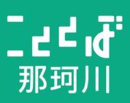 【雨天決行】9月30日さよなら那珂川町開始時間変更のお知らせ(9/29(土)18:00現在)