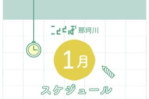 【こととば那珂川】1月のスケジュール