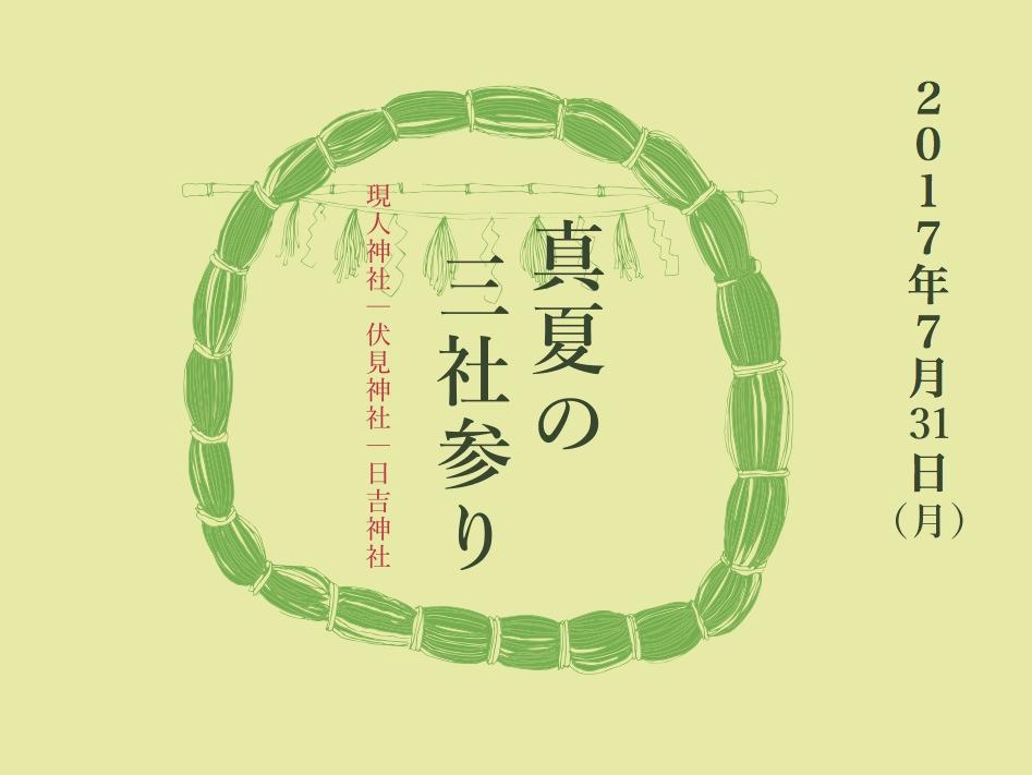 真夏三社参り〜現人神社・伏見神社・日吉神社〜