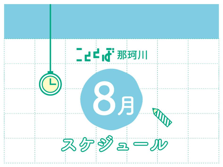 【こととば那珂川】8月のスケジュール