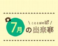 【こととば那珂川】7月の出来事