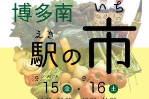 9/15(金)博多南 駅の市開催!
