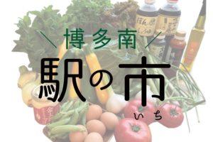 11/10(金)・11(土)博多南 駅の市開催!