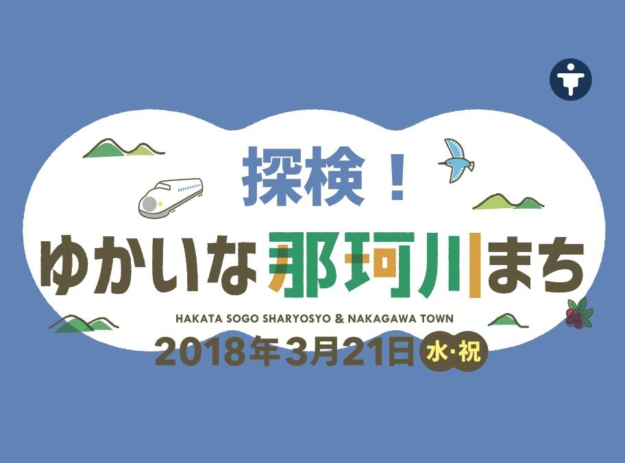 3/21(水祝)探検!ゆかいな那珂川まち