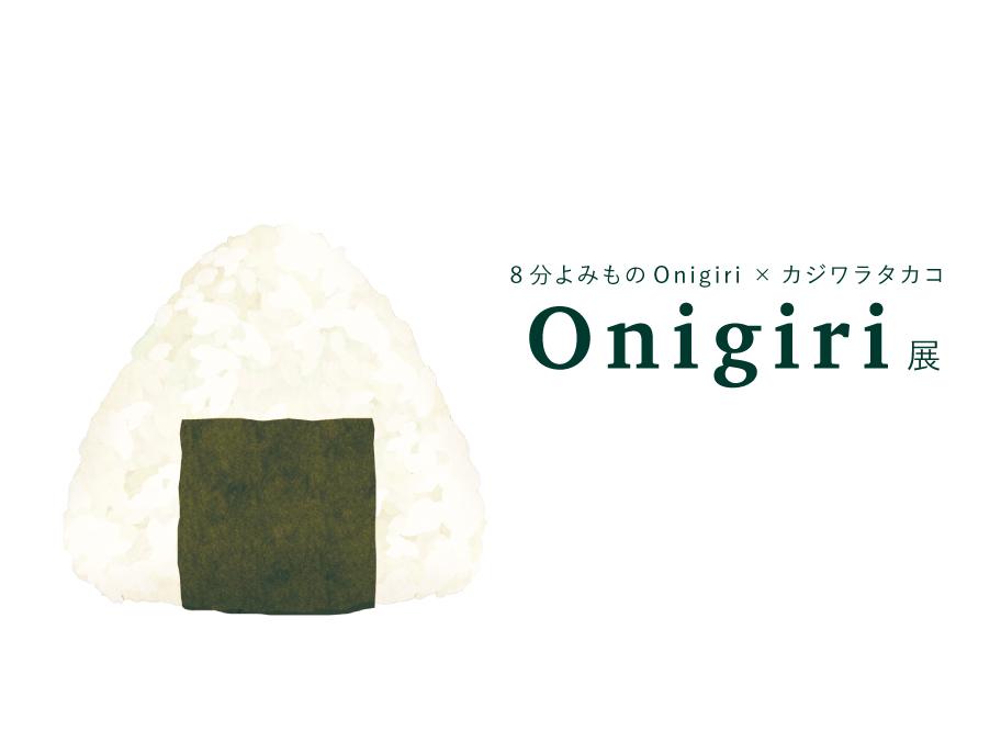 【こととばギャラリー】Onigiri展