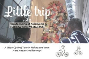 Little trip vol.2