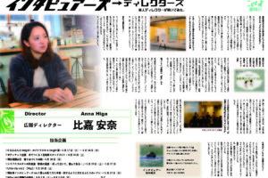 【不定期Web企画】博多南インタビュアーズvol.4