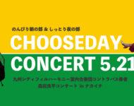 ナカイチにコンサートホール!?九州シティフィル×映画音楽の大注目コンサート!(5/21開催イベント情報)