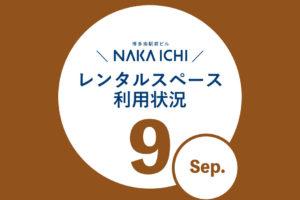ナカイチレンタルスペース利用状況(9月)