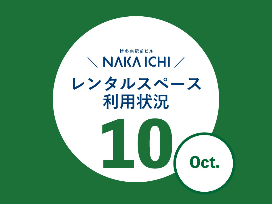 ナカイチレンタルスペース利用状況(10月)