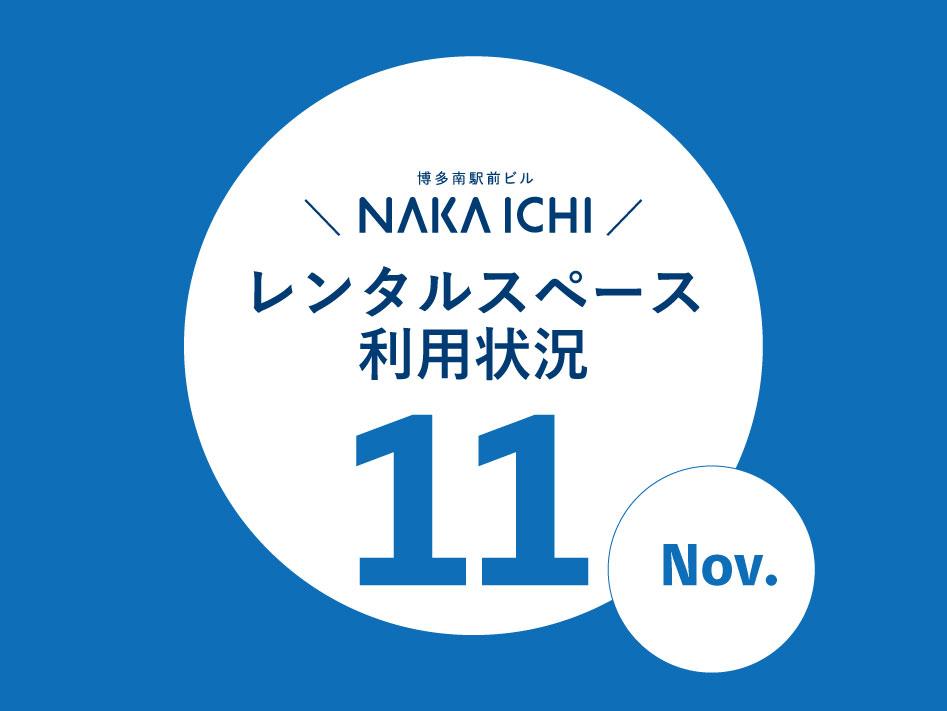 ナカイチレンタルスペース利用状況(11月)