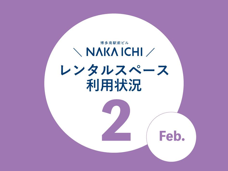 ナカイチレンタルスペース利用状況(2月)