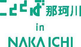 こととば那珂川 in NAKAICHI