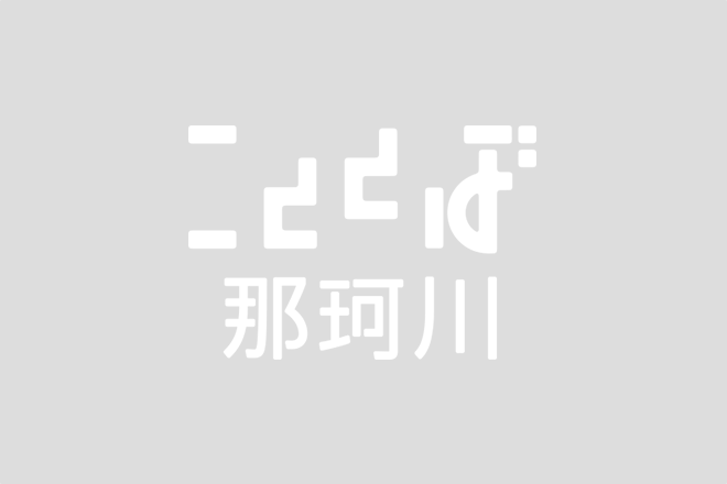 こととば那珂川 年末年始オープン時間のお知らせ