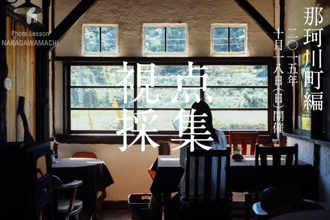 『那珂川町撮影さんぽ』でちょっと違った町の風景を発見!
