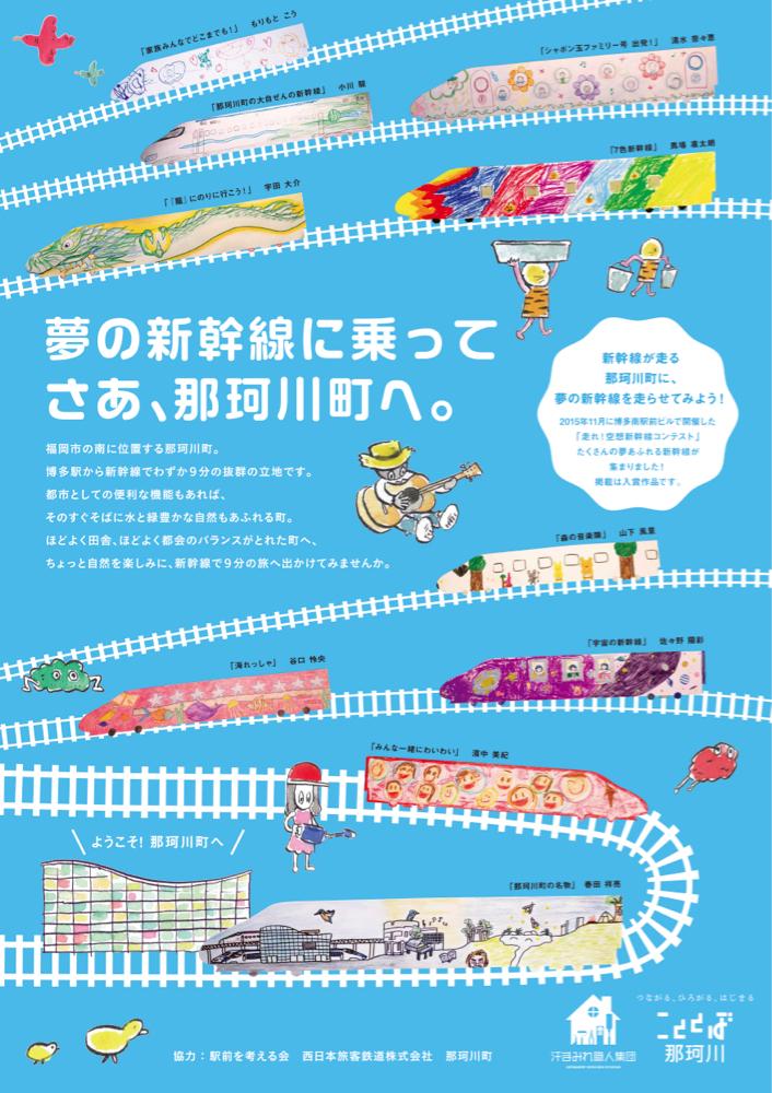 那珂川町PRポスター完成しました!