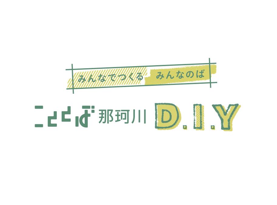 こととば那珂川D.I.Yが始動しました!