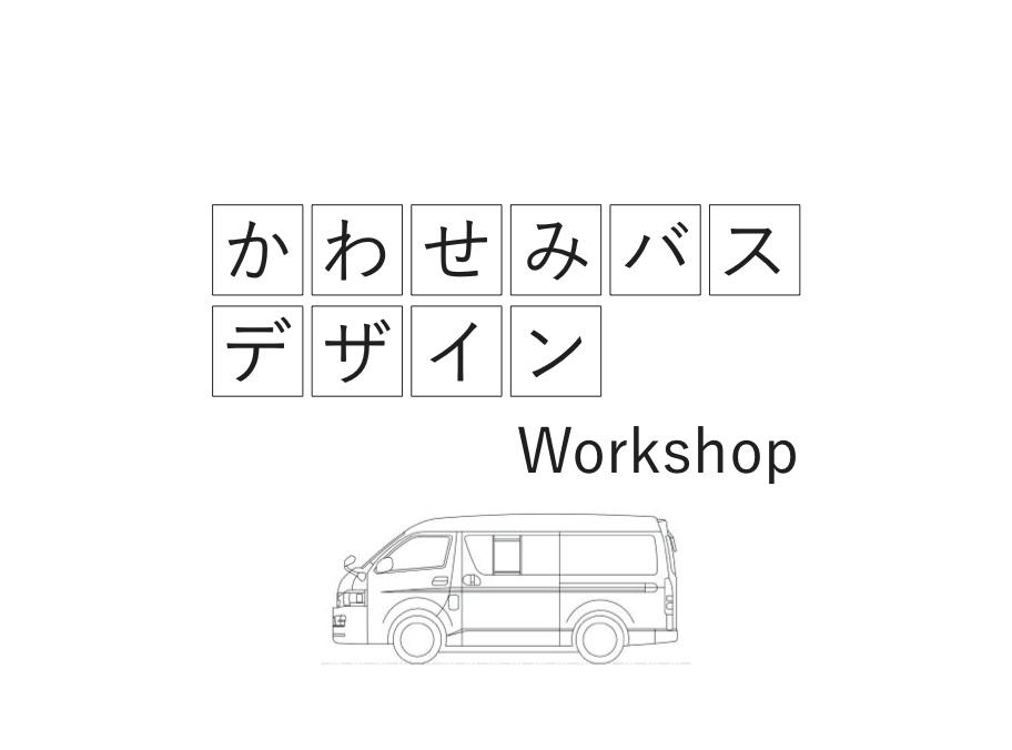 かわせみバス デザインワークショップを実施します。