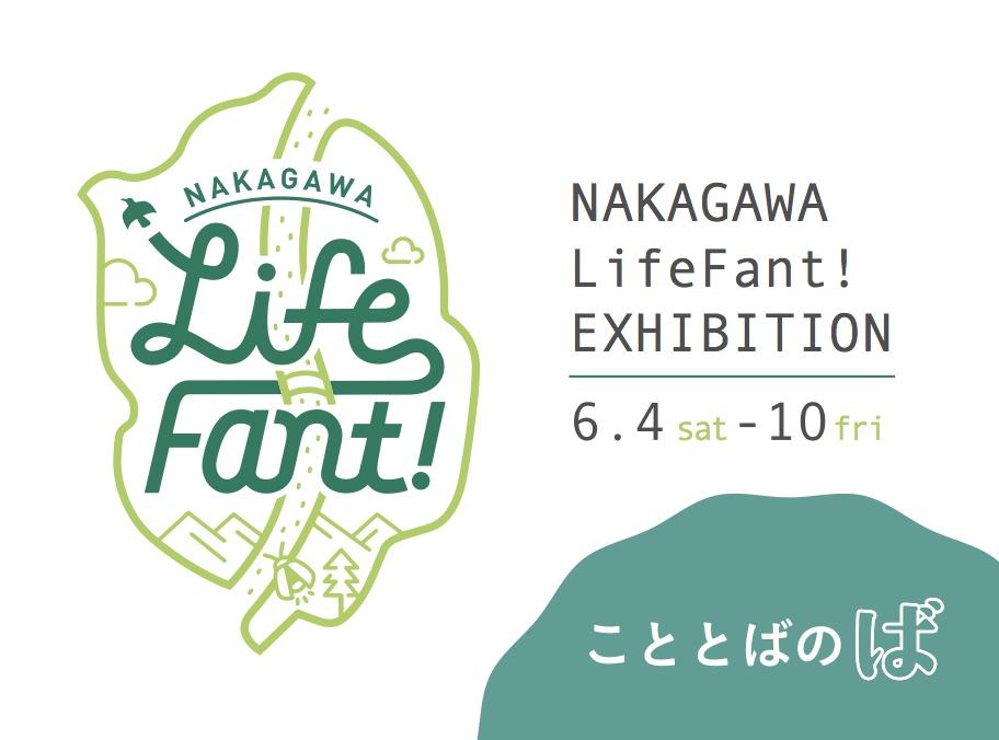 6/4(土)-10(金)NakagawaLifeFant!展 開催します