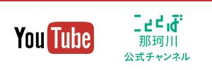 こととば那珂川 Youtubeチャンネル