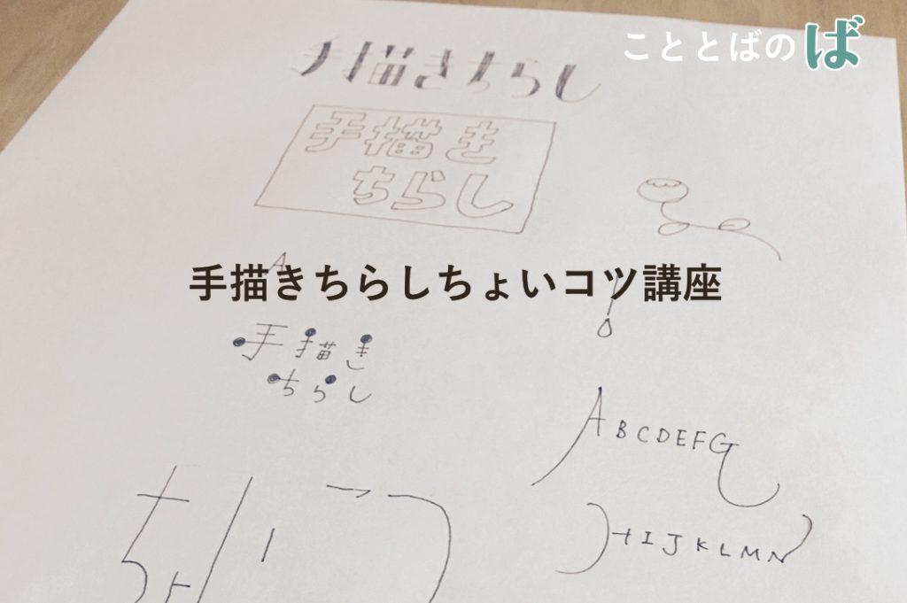 8/11(木祝)手描きちらしのちょいコツ教えます!