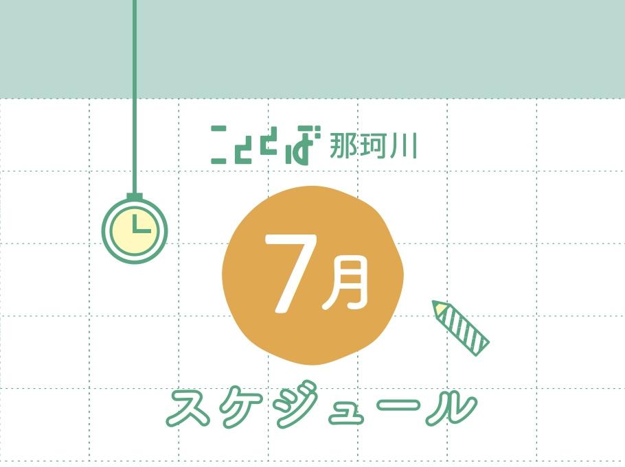 こととば那珂川【7月のスケジュール】