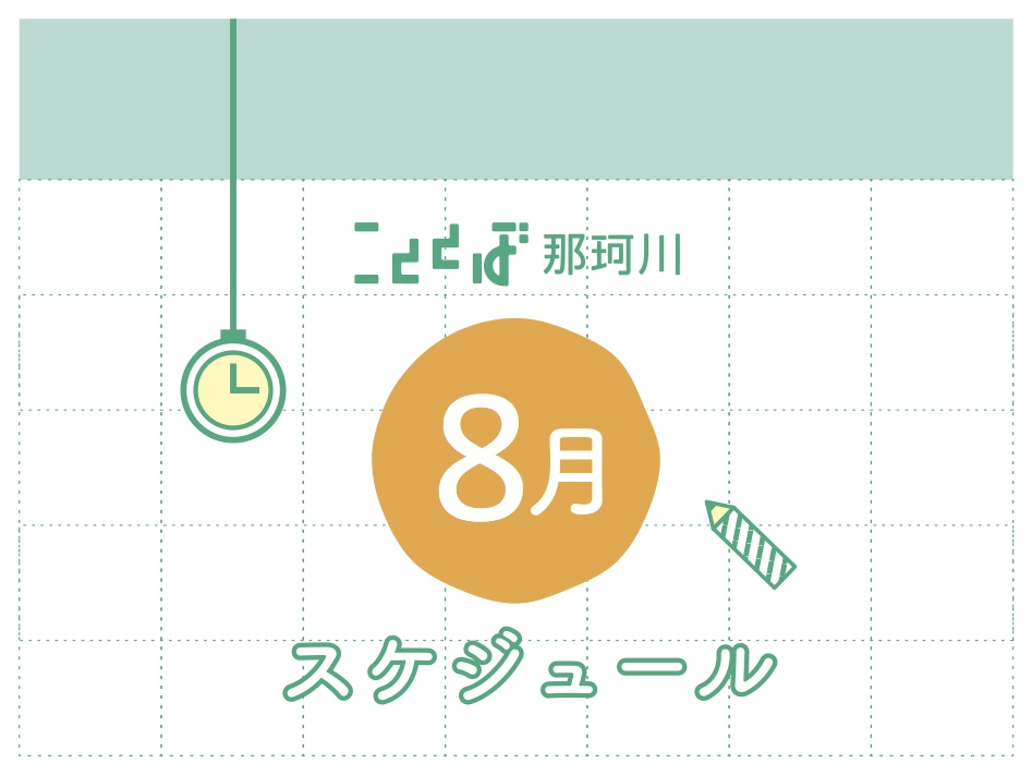 こととば那珂川【8月のスケジュール】