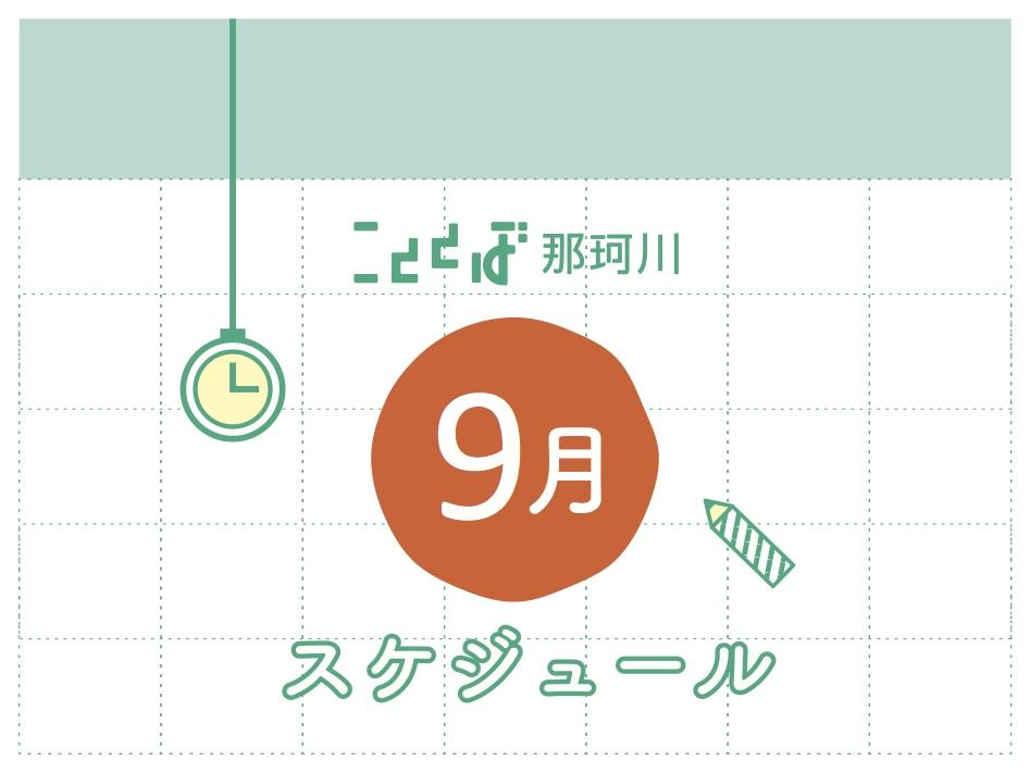 こととば那珂川9月のスケジュール