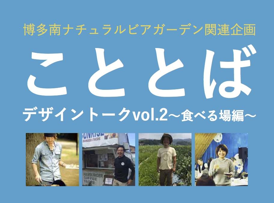 9/22(木祝)こととばデザイントークvol.2〜食べる場編〜