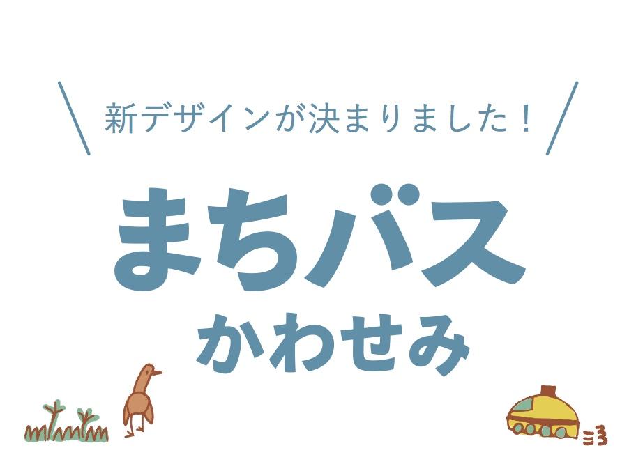 かわせみバス『南駅・ミリカ線』新デザイン発表!