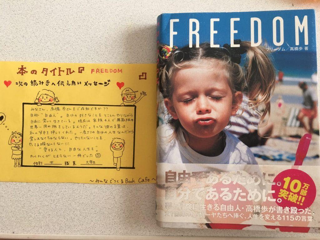 10/8、9(土、日)あなたの思い出の一冊を寄贈してください!「ブック・カフェ」×福岡大学生企画