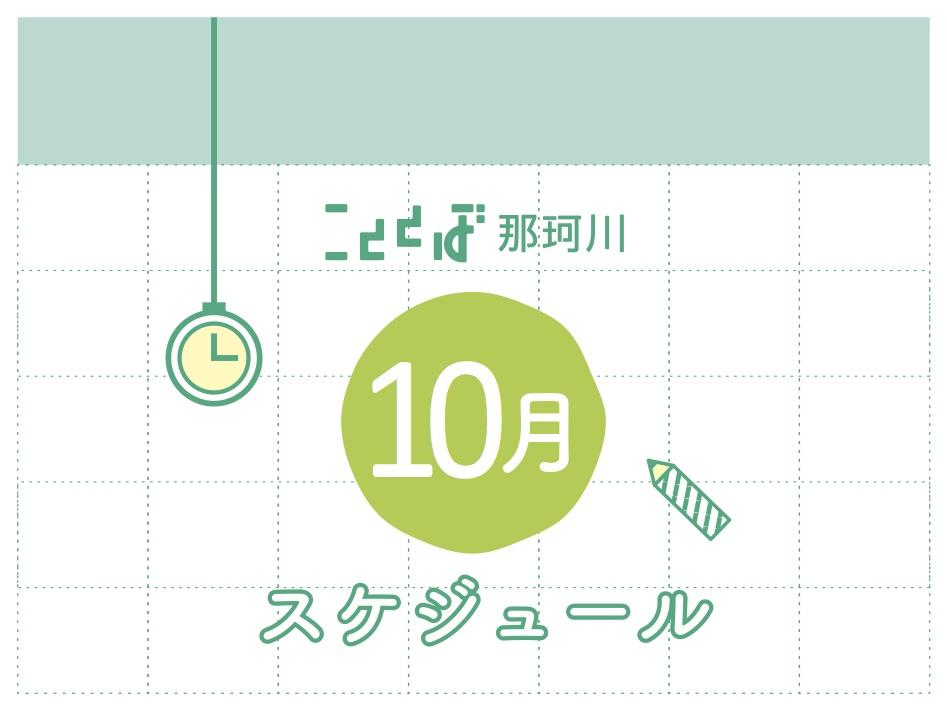 こととば那珂川【10月のスケジュール】