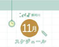 こととば那珂川【11月のスケジュール】