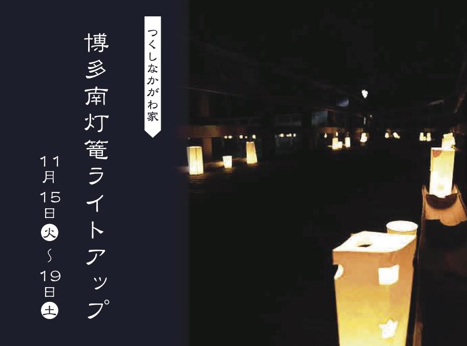11/15(火)〜19(土)博多南灯篭ライトアップ