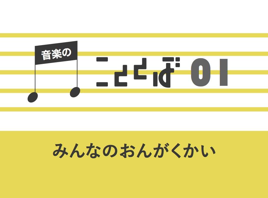 11/23(水祝)音楽のこととば#01『みんなのおんがくかい』開催します。