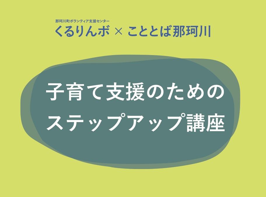 12月開催『子育て支援のためのステップアップ講座』