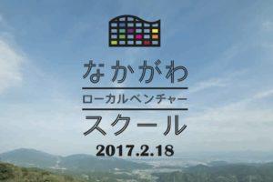 2/18(土)那珂川ローカルベンチャースクール開講します