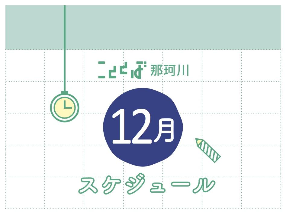 【こととば那珂川】12月のスケジュール