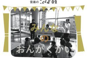 1/21(土) 音楽のこととばvol.2『みんなのおんがくかい』