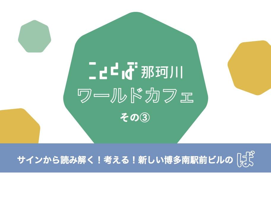 3/18(土)こととば那珂川ワールドカフェ③開催します!