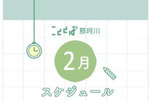 【こととば那珂川】2月のスケジュール