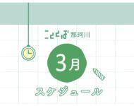 【こととば那珂川】3月スケジュール