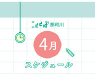 【こととば那珂川】4月スケジュール
